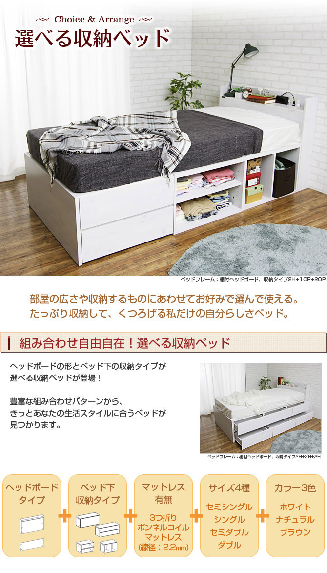 選べる収納ベッド