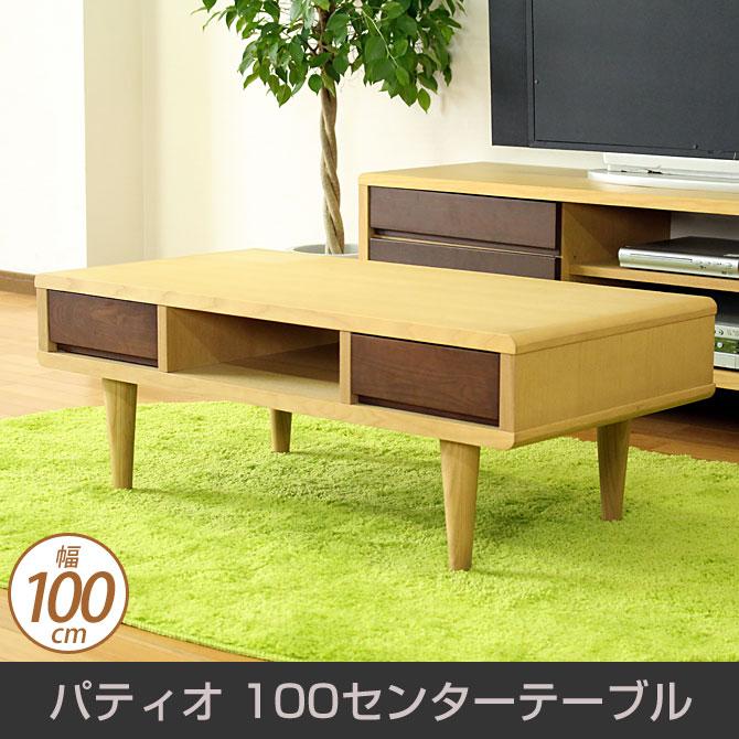 テーブル パティオ 100センター ...