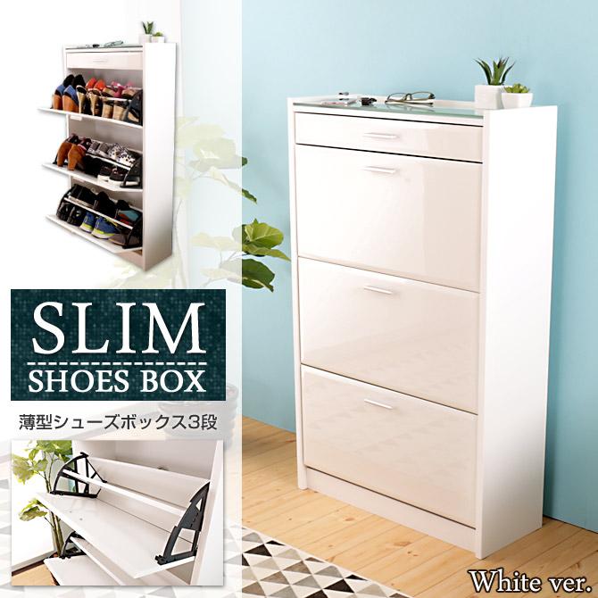 スリムシューズボックス3段ホワイト