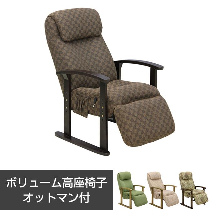 ボリューム高座椅子 オットマン付