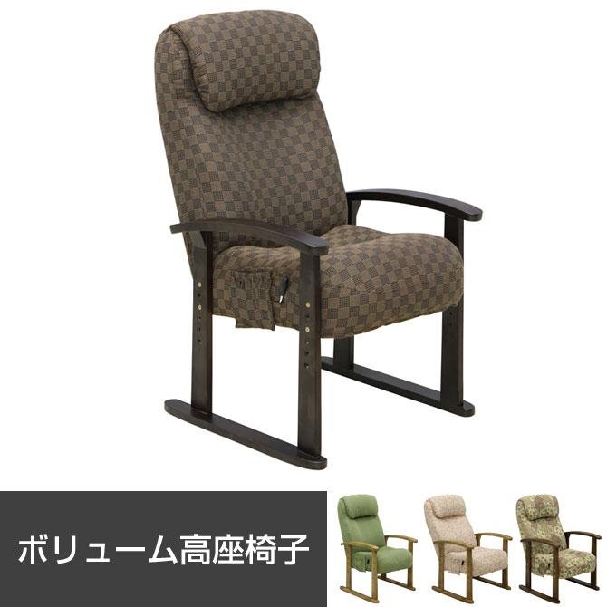 ボリューム高座椅子