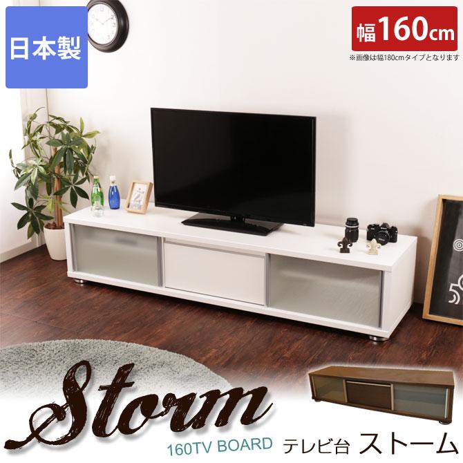 テレビ台 幅160cm ストーム