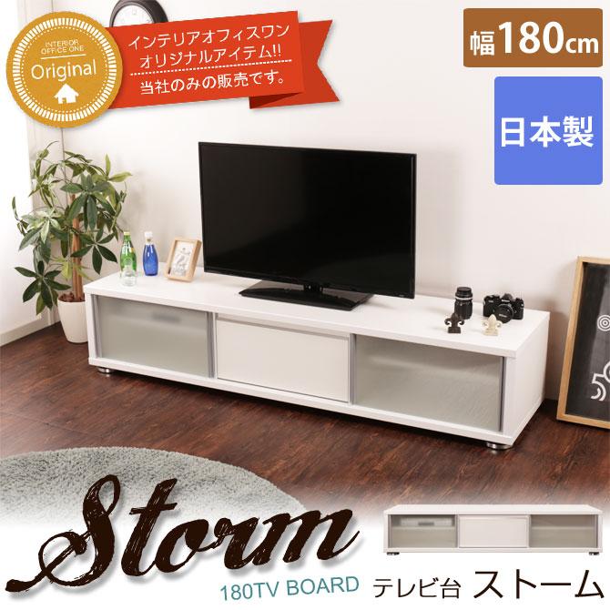 テレビ台 幅180cm ストーム