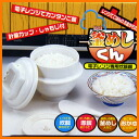It is easily rice cooker boiled pot rice 05P24jul13fs3gm for exclusive use of the cooking microwave oven deliciously quickly