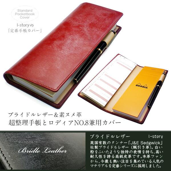 手帳カバー ブライドルレザー