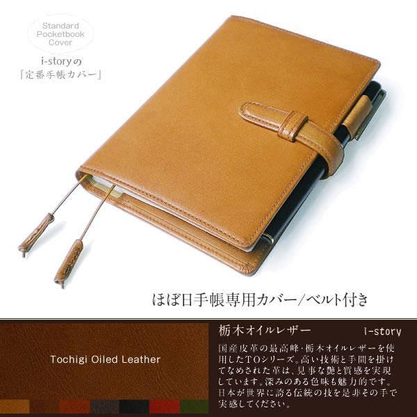 ほぼ日手帳専用カバー