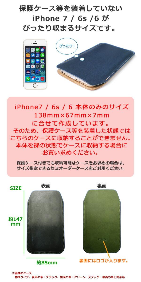 iPhone6専用ケース