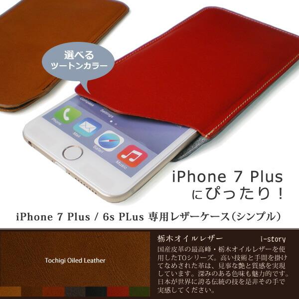 iPhone6Plus専用ケース