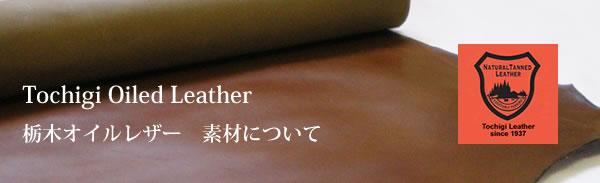 栃木オイルレザー「素材について」