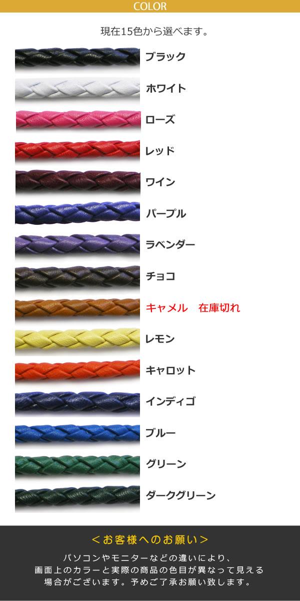 編み紐ネックストラップ