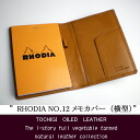 Memo rodia NO.12 for leather cover (next to type ) mother's day, father's day, grandparents day, birthday, gifts, men's, hand-made, original