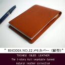 Memo rodia NO.12 for leather cover (vertical-type mother's day, father's day, grandparents day, birthday, gifts, men's, hand-made, original