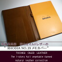 Real leather memo cover for ロディア NO .19 (NO .18)