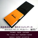 Memo rodia NO.11 for leather cover (vertical) mother's day, father's day, grandparents day, birthday, gifts, men's, hand-made, original