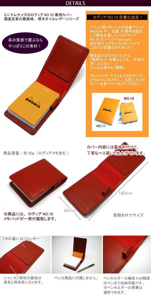 【栃木オイルレザー】ロディアNO.10専用メモカバー