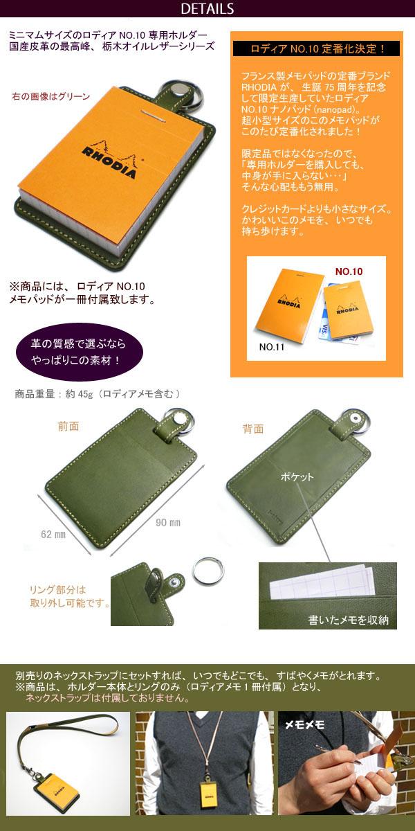 【栃木オイルレザー】ロディアNO.10専用リングホルダー