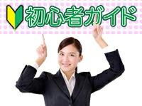 初心者ガイド