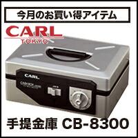 今月のお買い得アイテムCB-8300