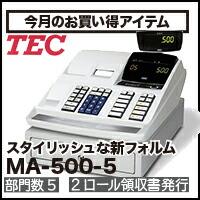 今月のお買い得アイテムMA-500-5