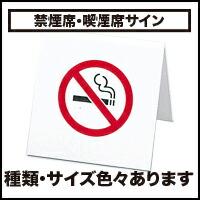 禁煙席プレート