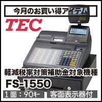 今月のお買い得アイテムFS-1550B