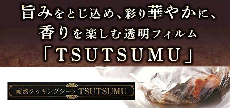 耐熱クッキングシートTSUTSUMU