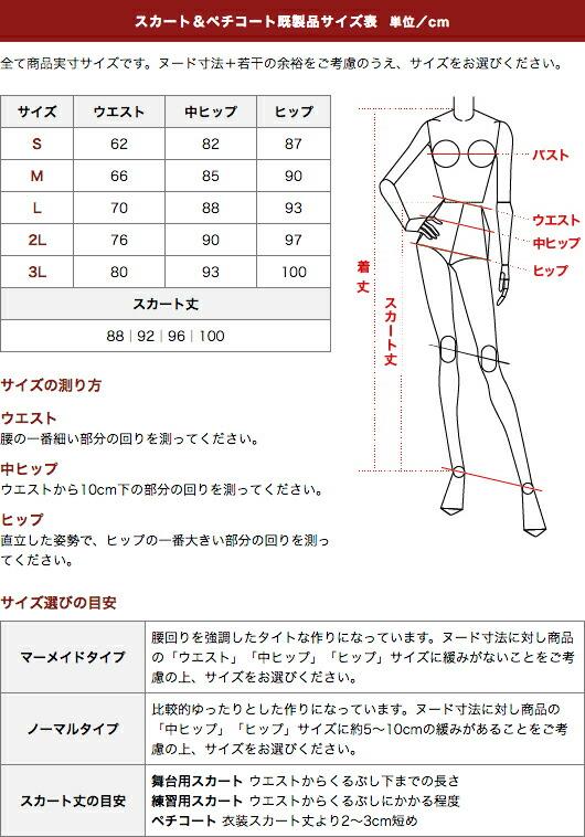 size_faldas_order.jpg