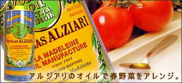 フランス・ニースのスローフードの真骨頂♪アルジアリのオリーブオイル