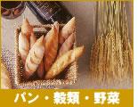 パン・穀類・乾物