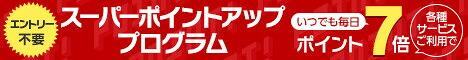 期間中のお買い物がポイント最大7倍に!!