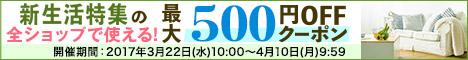 最大500円OFF 新生活クーポンキャンペーン