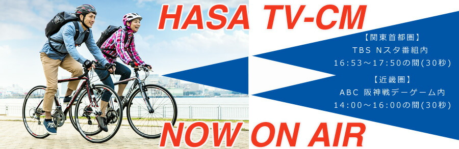 HASA-BIKE TV-CM�仿�����