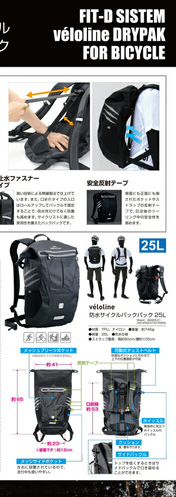 veloline防水サイクルバック25L