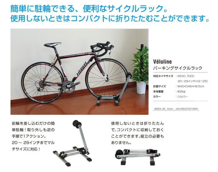 velolineサイクルパーキングスタンド
