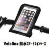 veloline ベロライン 防水スマートフォンケース