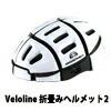 veloline ベロライン 折畳みヘルメット2