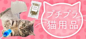 【楽天市場】iCat(猫グッズ・猫用品)>にゃんにゃんSALE(プチプラおもちゃ 猫のオモチャ)