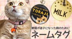 【楽天市場】iCat(猫グッズ・猫用品)> 猫用首輪・ハーネス> 鈴・チャーム・アクセサリー:犬の服のiDog