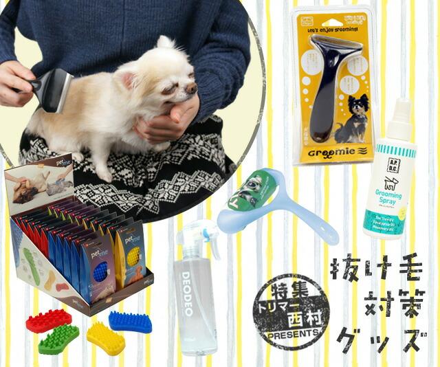 紀州犬の抜け毛対策が激安の通販サイト