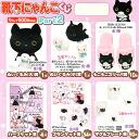 Socks the cat I こくじ part2