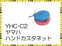 Yamaha hand castanets pastel