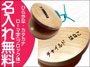 My name with Yamaha natural hand castanets