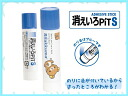 Disappearing IRO pit S (stick glue) cute rilakkuma popular goods anime toy glue adhesive