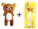 Kuttari the winning strap + rilakkuma plush oversized r