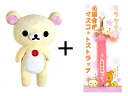 Kuttari the winning strap + korilakkuma plush oversized r