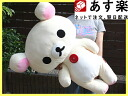 Kuttari korilakkuma, oversized stuffed animals