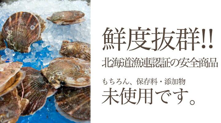 【ホタテ貝柱】【ほたて貝柱】【ホタテ】【ほたて】【天然ホタテ】【天然ほたて】