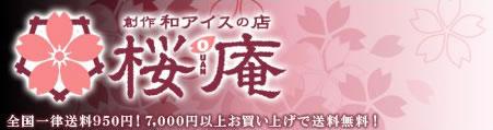 創作和アイスの店【桜庵】