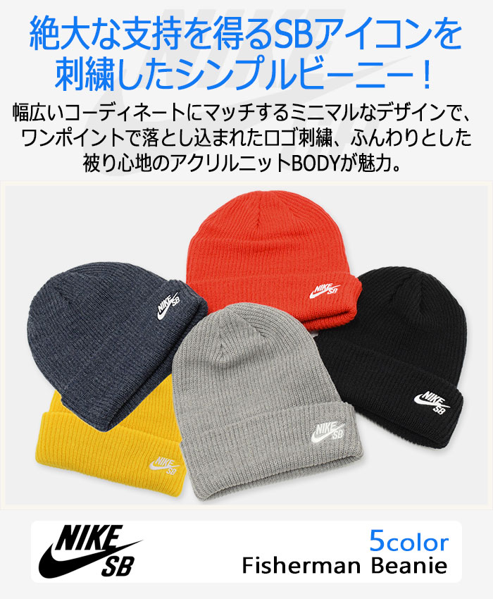 NIKEナイキのニット帽 SB Fisherman Beanie01