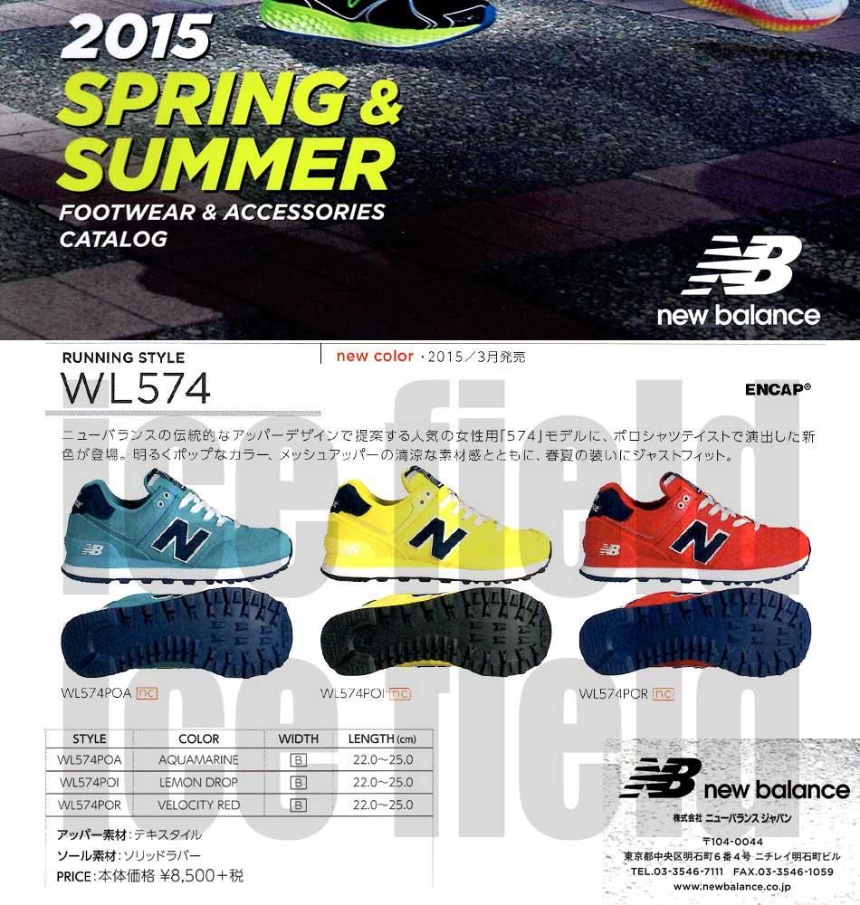 new balance catalog